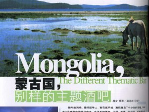0412-outdoor-exploration-mongolia1