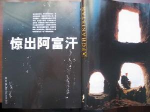 0511-Natgeo-Traveler-China-Afghanistan2